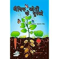 JAIVIK KHETI KE NUSKHE (Hindi)