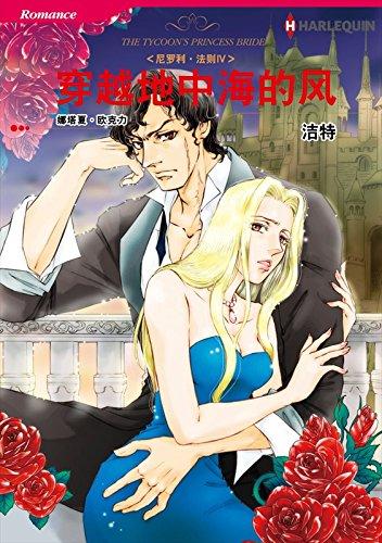 穿越地中海的风--尼罗利•法则Ⅳ (Harlequin comics) (Chinese Edition)