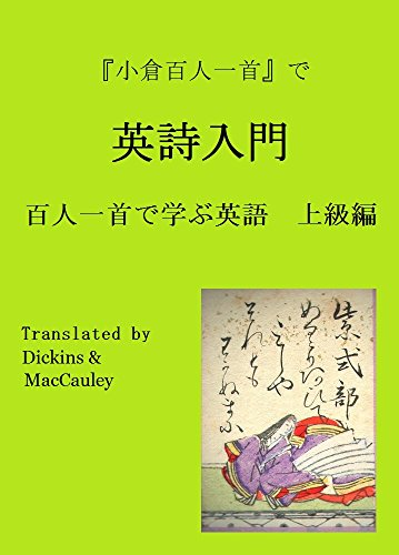 Introduction to English Poems by way of Ogura Hyakunin Isshu: Learn English from Hyakunin Isshu for Advanced Learn English from English translations of Japanese classics (Japanese Edition)
