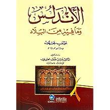 الأندلس وما فيها من البلاد (Arabic Edition)