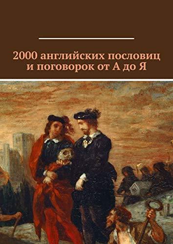 2000английских пословиц ипоговорок отАдоЯ (Russian Edition)