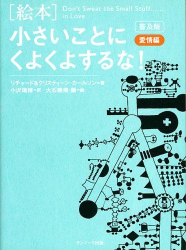 Ehon chiisai koto ni kuyokuyosuruna. aijōhen