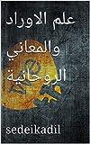 علم الاوراد والمعاني الروحانية (Arabic Edition)