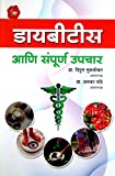 #7: Diabetes (Marathi Edition)