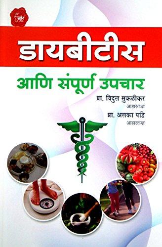Diabetes (Marathi Edition) - IndyaGadgets com