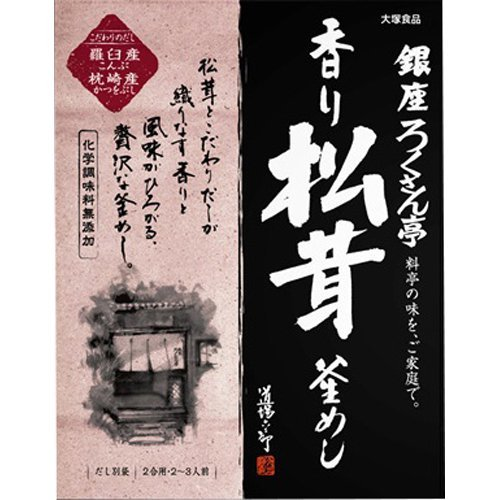 aroma-registro-ginza-250g-sr-tei-matsutake-hervidor-de-arroz