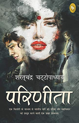 Parineeta (Hindi)