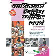 Rapidex English Speaking Course (Bangla)  with CD: Easily Convey Your Thoughts At All Places