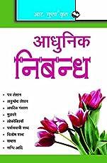 Adhunik Nibandh