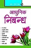 #10: Adhunik Nibandh