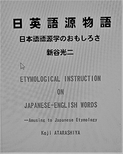 Etymological Instruction on Japanese English Words: Amusing to Japanese Etymology Etymology of Japanese Words derived from Indo-European Roots (Japanese Edition)