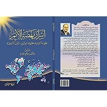 أسرار نهضة الأمم: مجموعة الثمانية,مجموعة العشرين ,الدول الناهضة (اسرار نهضة الامم Book 456) (Arabic Edition)