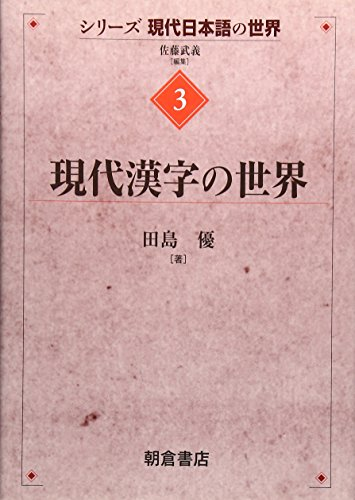 Gendai kanji no sekai