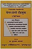 Pay Scale Handbook