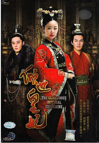 The Glamorous Imperial Concubine Chinese TV Drama - 11 DVDs in Box Set (PAL - All Region, Mandarin with English Subtitle)