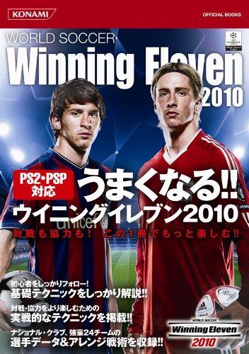 PS2・PSP対応 うまくなる!!ウイニングイレブン2010 (KONAMI OFFICIAL BOOKS) (Ps2 Konami)