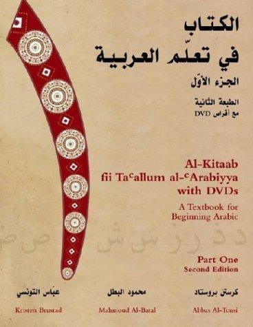 By Kristen Brustad Al-Kitaab Fii Ta Allum Al- Arabiyya: Pt. 1: A Textbook for Beginning Arabic (2nd Revised edition)