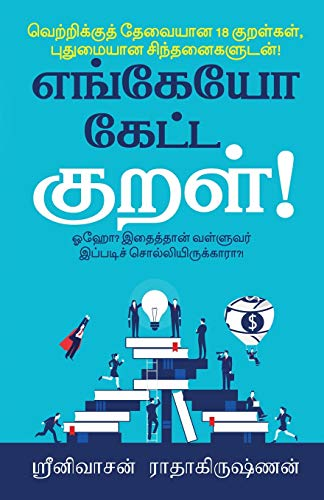 Engeyo Ketta Kural!: Means to achieve success, based on 18 couplets (Thirukkural) with innovative explanations.