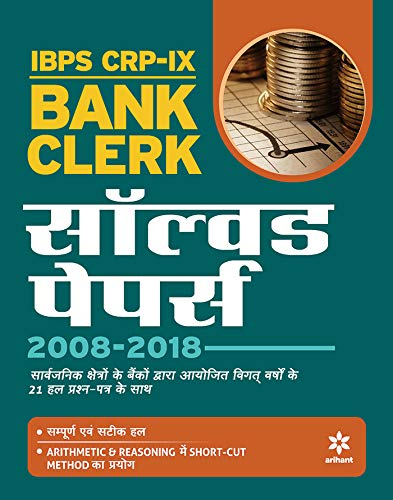IBPS CWE- VIII Bank Clerk Solved Papers 2019 Hindi
