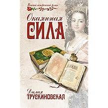 Окаянная сила (Женский исторический роман) (Russian Edition)