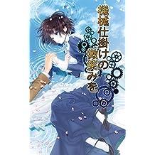 Deus ex machina (Japanese Edition)