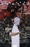 Fables - The Last Castle