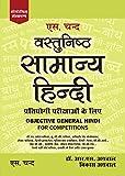 Vastunisth Samanya Hindi ( For Competitive Exam)