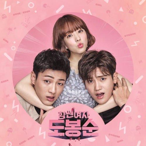 strong-woman-do-bong-soon-2017-tvn-korean-tv-drama-ost