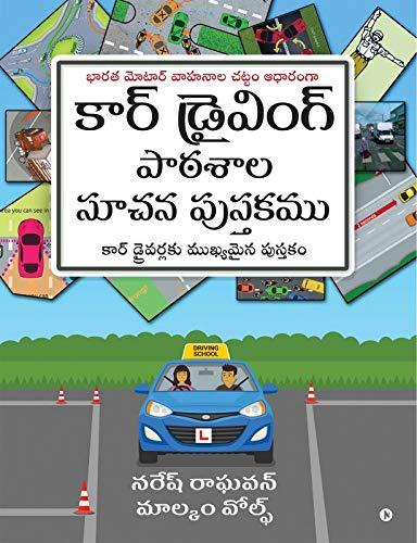 Car driving paṭashalala suchana pustakamu / కార్ డ్రైవింగ్ పాఠశాల సూచన పుస్తకము : కార్ డ్రైవర్లకు ముఖ్యమైన పుస్తకం / Kar draivarlaku mukhyamaina pustakam