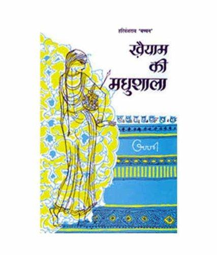 Khaiyam Ki Madhushala  (Hindi) (Harivansh Rai Bachchan)