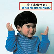 What Happens Next (Chinese / English)