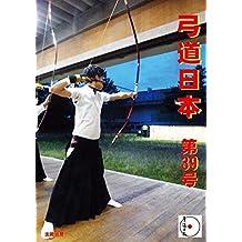 Kyudo Nippon 39 (Taiyo Shobo) (Japanese Edition)