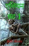 एलियन ग्रह 1 (Hindi Edition)