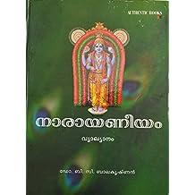 Amazon malayalam religion books narayaneeyam vyakhyanam fandeluxe Image collections