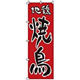 Modern Pro Japanische Shop-Flagge Nobori Yakitori (Yakitori) 1-818 YNBX4