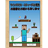 Minecraft Steve Adventures: Your Princess Is In Another Castle - Japanese Version ()