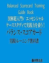 Balanced Scorecard Guide Book (English Edition)