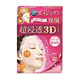 Kanebo Kracie Hadabise Wrinkle Care 3D Mask 4 sheets