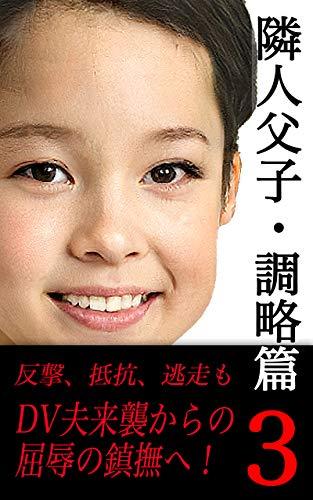 rinjintitikotyouryakuhensanteikoutotinbu (Japanese Edition)