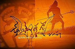Mayudri (Tamil Edition) by [Anandhan, Adithya]