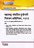 Current Publication's Bare Act on The Maharashtra Control of Organised Crime Act, 1999 (MCOCA) in Marathi [2017 Edn.]