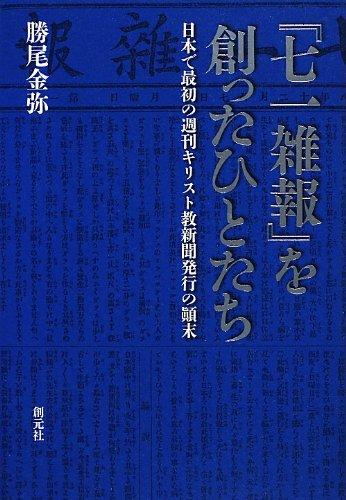 shichiichi-zappo-o-tsukutta-hitotachi-nihon-de-saisho-no-shukan-kirisutokyo-shinbun-hakko-no-tenmats