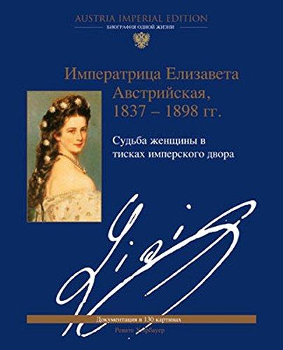 Kaiserin Elisabeth von Österreich 1837-1998: Das Schicksal einer Frau in den Zwängen des kaiserlichen Hofes (Austria Imperial Edition)
