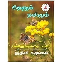 தேனும் தமிழும் (பகுதி 4 - இறுதிப்பகுதி): கனிந்த மனம் இரண்டாம் பாகம் (Tamil Edition)