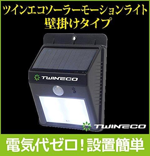 Solar Twin Sensor (Wandmontage Typ Twin Eco Solar Motion Light Solar Wiederaufladbare LED-Nachtlicht Beleuchtung u0026Motion eingebauten Sensoren (Outdoor Spezifikation))