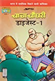Chacha Chaudhary Digest -1 (Hindi)