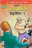 Chacha Chaudhary Digest -1 (Hindi)