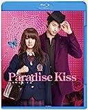 パラダイス・キス [Blu-ray]
