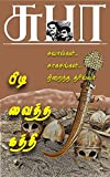 PIDI VAITTHA KATTHI (TAMIL): பிடி வைத்த கத்தி (Tamil Edition)