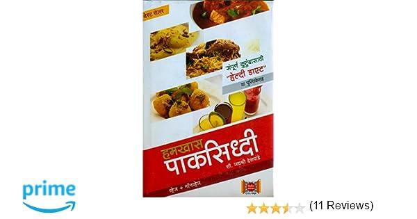 Recipe book in marathi free download ruchira recipe book in marathi free download forumfinder Gallery